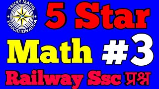 5 STAR TRICK || BEST OLD QUESTION || SSC || DELHI POLICE OLD PAPER || SSC PREVIOUS YEAR ||