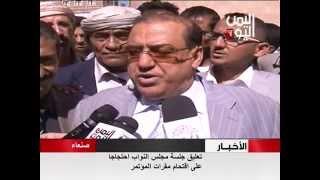 تعليق جلسة مجلس النواب احتجاجا على اقتحام مقرات المؤتمر