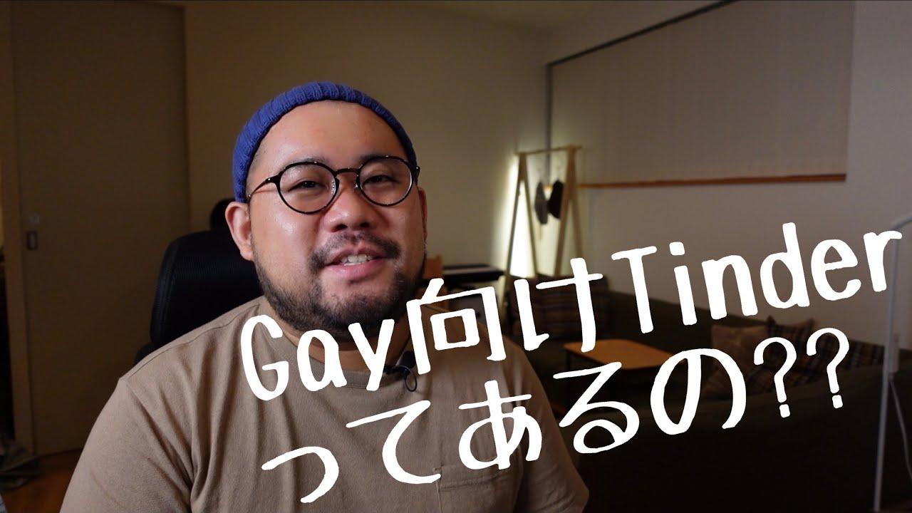 Cool ゲイ 出会い