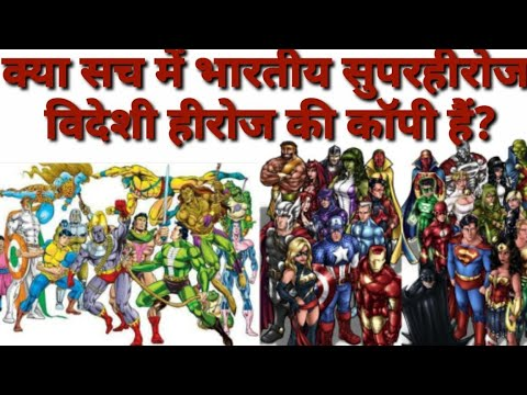 are-raj-comic-characters-copied-from-marvel-and-dc-?-an-analysis!!-||comic-haveli||