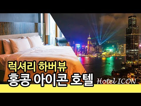 [홍콩여행]-럭셔리-하버뷰가-보이는-최고층으로-업그레이드!-홍콩-아이콘호텔-hotel-icon-hong-kong-review
