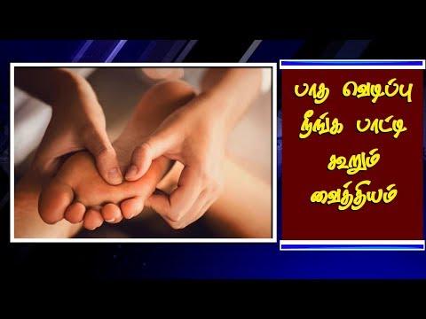 Like: https://www.facebook.com/CaptainTelevision/ Follow: https://twitter.com/captainnewstv Web:  http://www.captainmedia.in |  பாட்டி வைத்தியம் | patti vaithiyam | கால் வெடிப்பு மற்றும் பித்த வெடிப்புக்கான மருந்து | கால்களில் ஏற்படும் பித்த வெடிப்பு, பாத வெடிப்பு, குதிங்கால் வெடிப்பை சரிசெய்வது எப்படி!! | குதிங்கால் வெடிப்பு | பித்த வெடிப்பு | கால் வெடிப்பு | பாத வெடிப்பு நீங்க | maruthuvam | how to cure cracked heels fast at home