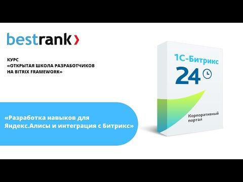 Разработка навыков для Яндекс.Алисы и интеграция с Битрикс