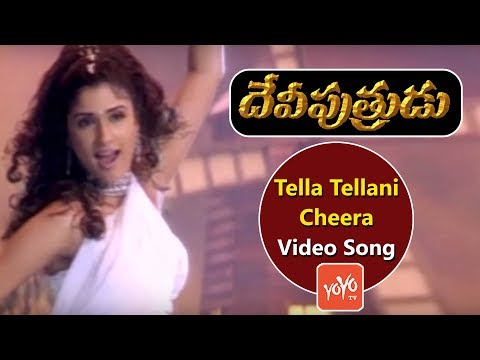 Tella Tellani Cheera Video Song | Devi Putrudu Movie | Venkatesh | Soundarya | YOYO Music
