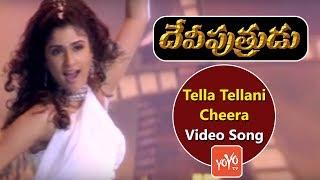 Video Tella Tellani Cheera Video Song | Devi Putrudu Movie | Venkatesh | Soundarya | YOYO Music download MP3, 3GP, MP4, WEBM, AVI, FLV November 2017