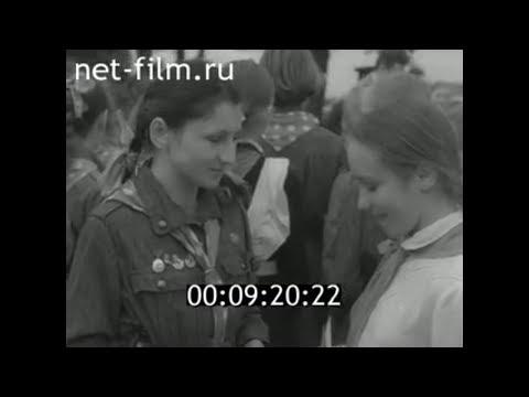 1960г. Калининград. встреча пионеров на границе