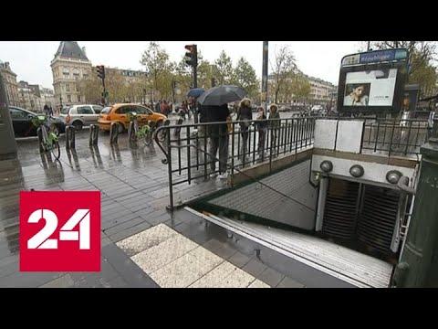 Париж накануне саммита