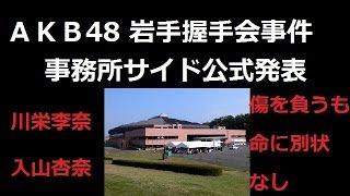 【AKB48】AKB公式文書「入山、川栄の命に別状なし」と発表