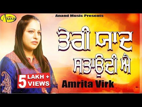 Amrita Virk    Teri Yaad Sataundi Aai    New Punjabi Song 2017   Anand Music