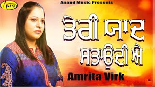 Teri Yaad Sataundi Aai Amrita Virk [ Official Video ] 2012 - Anand Music