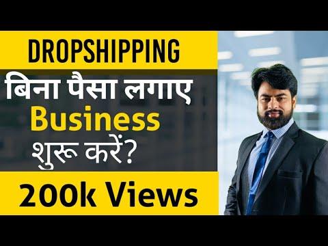 बिना पैसा लगाए बिज़नेस शुरू करें Import Export Business//#exportimportbusiness #Dropshipping  Ep-3