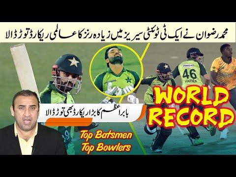 "Mohammad Rizwan breaks ""WORLD RECORD"" | Pakistan vs South Africa T20 series 2021 stats"