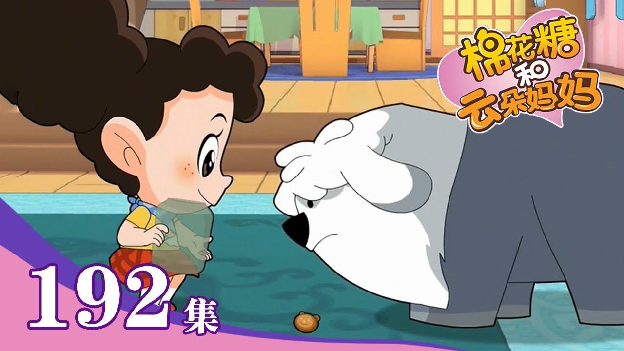 《棉花糖和云朵妈妈》 第192集 米花的饼干 |《棉花糖和云朵妈妈》华语动漫频道