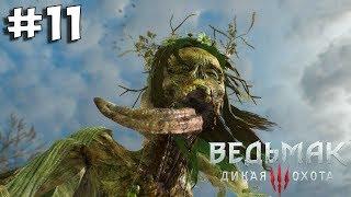 Прохождение Ведьмак 3: Дикая Охота (The Witcher 3: Wild Hunt) Полное прохождение. #11 Полуденница