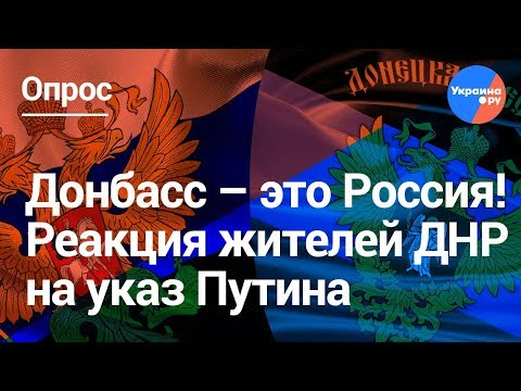 Жители ДНР об упрощенном получении паспортов РФ