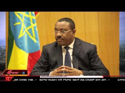 Ethiopian Reporter Vacancy List