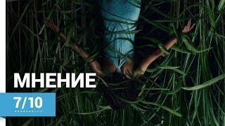 В ВЫСОКОЙ ТРАВЕ (IN THE TALL GRASS, 2019) ► Мнение о фильме