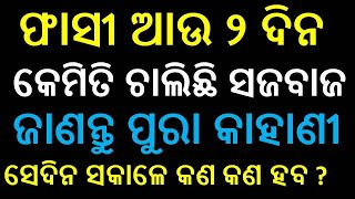 Supreme court of India || supreme court final hearing || Delhi high court || latest odia news ||