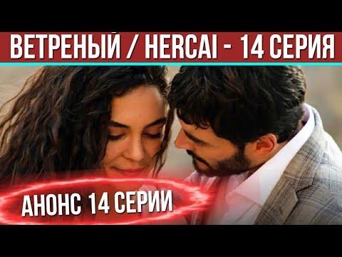 АНОНС! ВЕТРЕНЫЙ / HERCAI:14 СЕРИЯ- МИРАН И РЕЙЯН СЫГРАЮТ СВАДЬБУ!