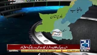 Pakistan's Weather update | 11 July 2017 | 24 News HD