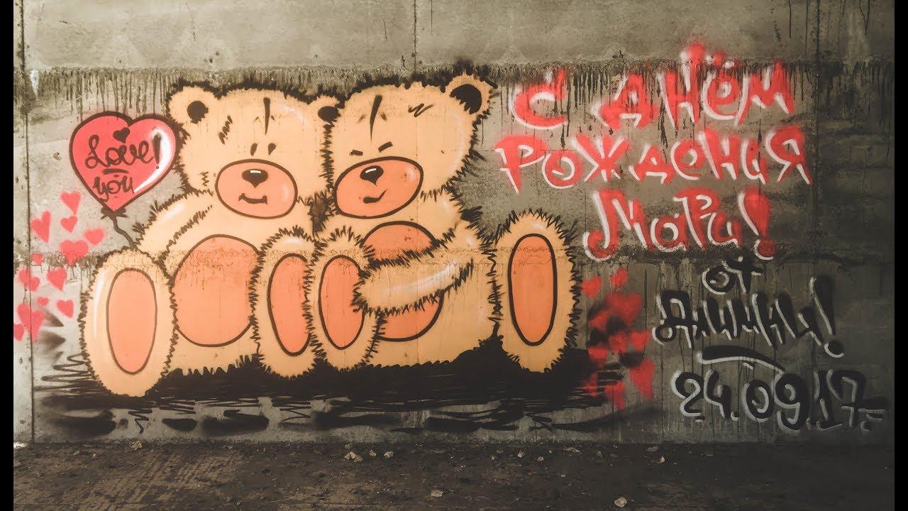 Граффити с днем рождения другу