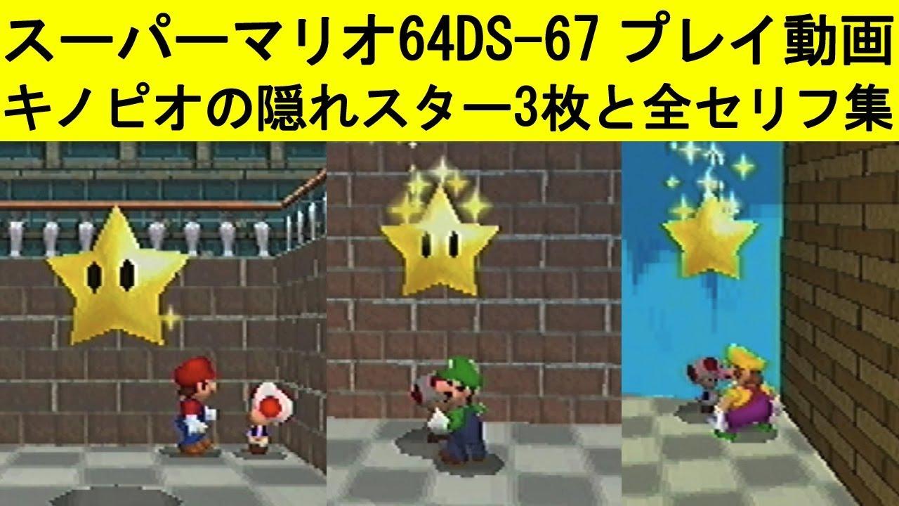 スーパーマリオ64DS,67「キノピオから貰える3枚の隠れスター&キノピオの全セリフ集」