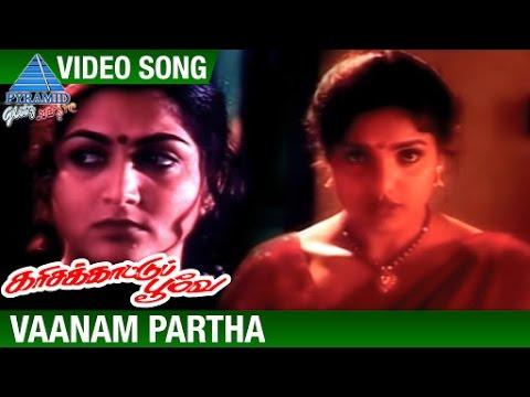 Karisakattu Poove Tamil Movie Songs |...