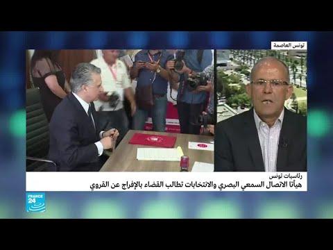 هيأتا الاتصال السمعي البصري والانتخابات تطالبان القضاء بالإفراج عن القروي  - نشر قبل 3 ساعة