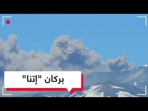 بركان جبل 'إتنا'