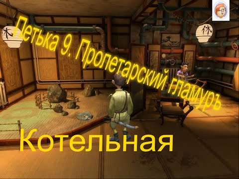 Петька 9  Пролетарский гламуръ Как по маслу