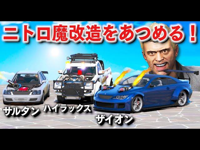 【GTA5】究極のニトロ魔改造車をあつめる!サルタンやザイオンを極限まで魔改造したらヤバすぎた!最高速300キロも余裕の加速力!【ほぅ】