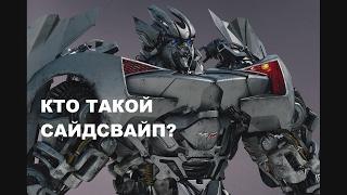 Обзор персонажа Трансформера Сайдсвайп (400 подписчиков)