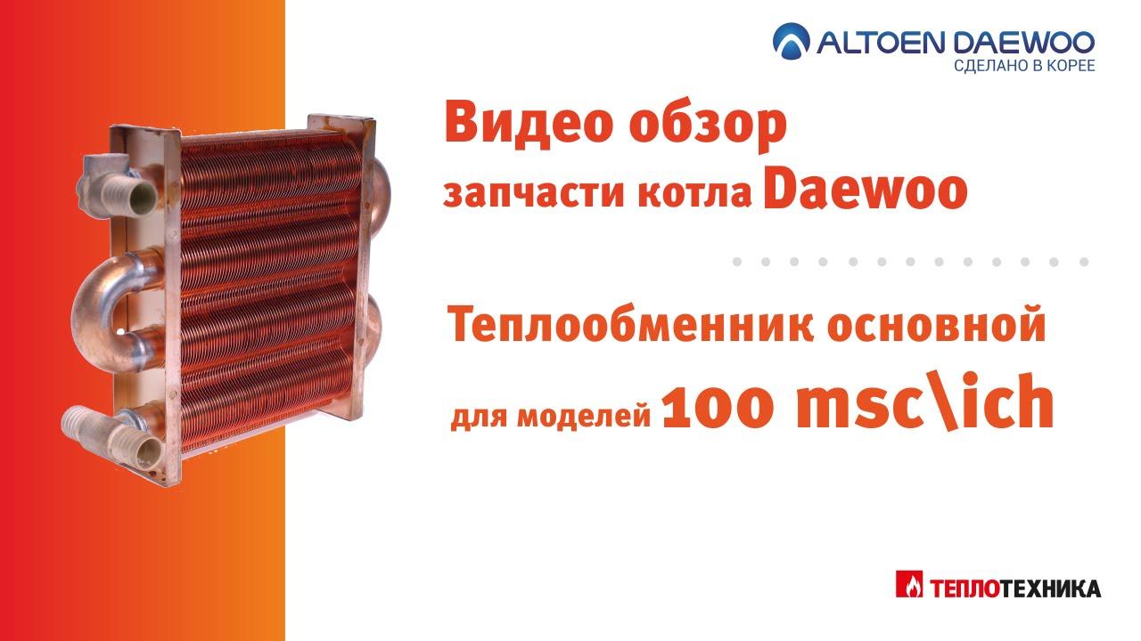 Где купить теплообменник первичный теплообменник navien ace 13-24kw