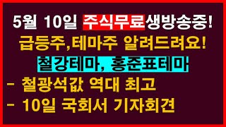 ■5월 10일 돈버는 주식생방송중.급등주/테마주/이슈분…
