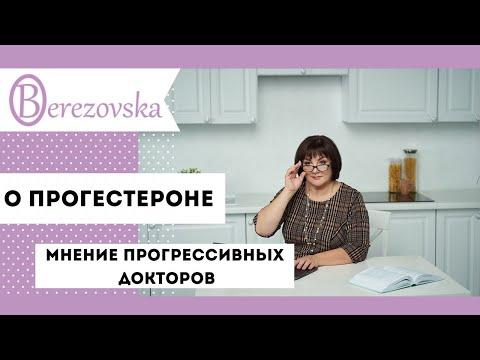 Мнение прогрессивных докторов о сохраняющей терапии - Др. Елена Березовская