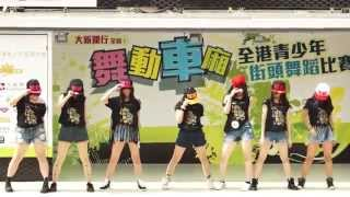 Publication Date: 2013-02-03 | Video Title: Drop Dead Crazy -「舞動車廂」全港青少年街頭