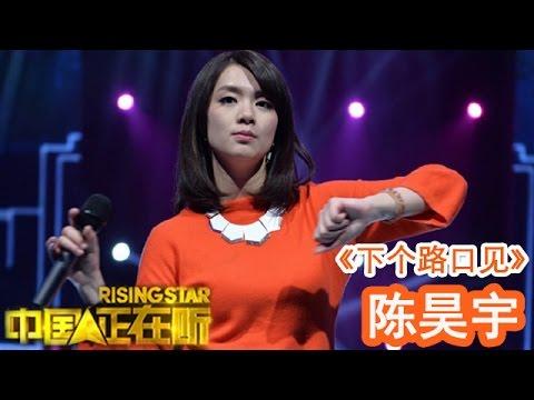 20141205 中国正在听 《下个路口见》陈昊宇(纯享版)