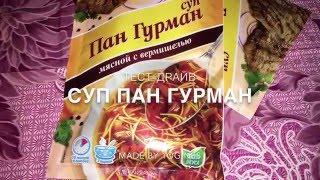 Тест-Драйв продуктов: Суп быстрого приготовления Пан Гурман