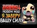Я ЗАБЕРУ ВАШУ СИЛУ The Binding Of Isaac Afterbirth 62 Morph Mod mp3