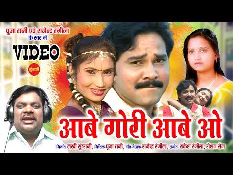 आबे गोरी आबे ओ - Aabe Gori Aabe Wo -Rajendra Rangila & Pooja Rani - Chhattisgarhi Video Song