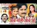 आबे गोरी आबे ओ - Aabe Gori Aabe Wo -Rajendra Rangila & Pooja Rani - Chhattisgarhi Song