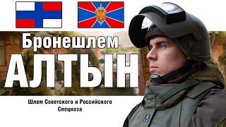 Алтын - Шлем Русского Спецназа Альфа Вымпел | ОБЗОР ШЛЕМА