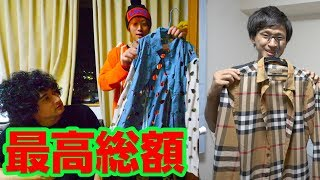 YouTuberの服の総額いくら?【東海オンエア】 thumbnail