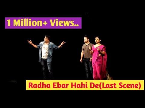 Radha Ebaar Hahi De # Last Scene # Kahinoor Theatre...