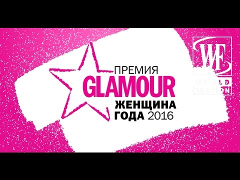 Премия «Женщина Года» 2016 Журнала Glamour