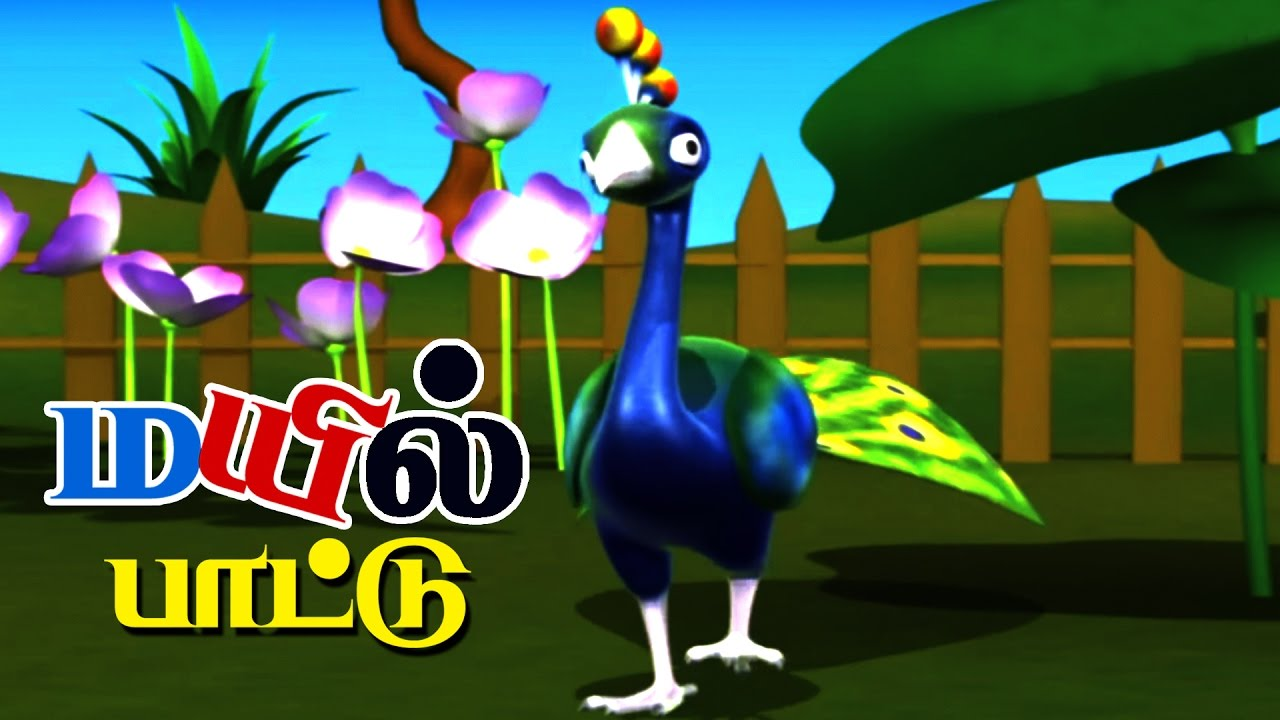 essay writing about peacock in tamil