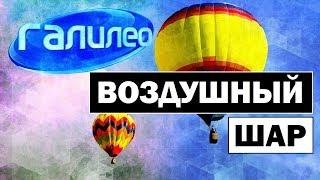 Галилео | Воздушный шар 🎈 Aerostat