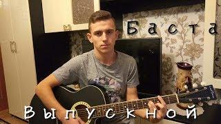 Баста -  Выпускной (Медлячок) НА ГИТАРЕ (COVER)