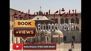 Baazar e Sham , Darbar e Yazeed Sham Documentary By Ali Zawar Hussaini