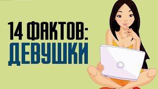 14 интересных фактов о девушках и особенностях женского поведения